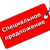 Спецпредложение с нашего московского склада -кузовные запчасти марки Тойота.